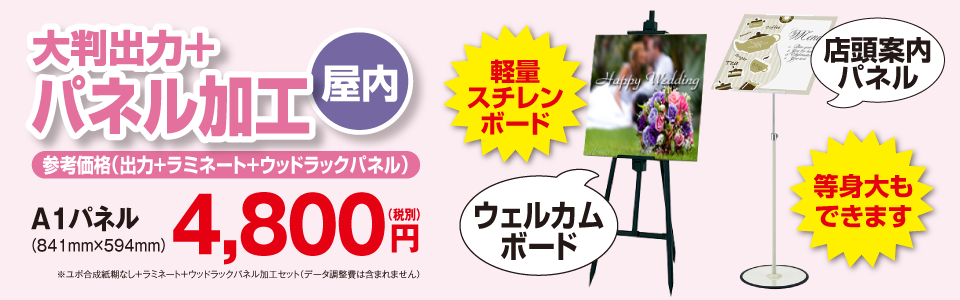 大判出力+パネル加工(屋内)