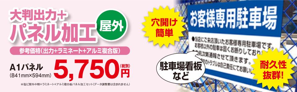 大判出力+パネル加工(屋外)