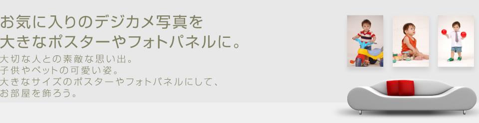 写真・デジカメ大判プリント