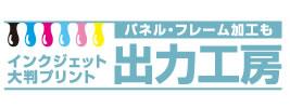 ポスター印刷、大判出力、パネル加工は名古屋の「出力工房」